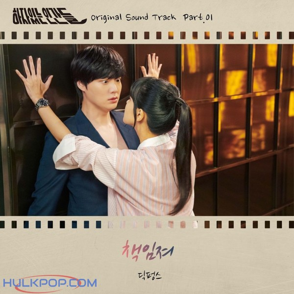 DICKPUNKS – Love With Flaws OST Part.1