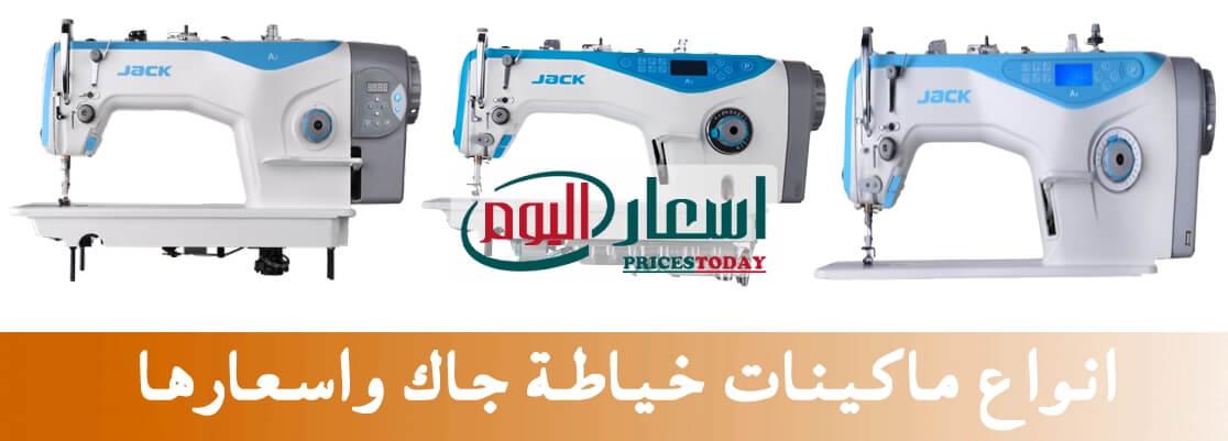 اسعار ماكينات الخياطة جاك
