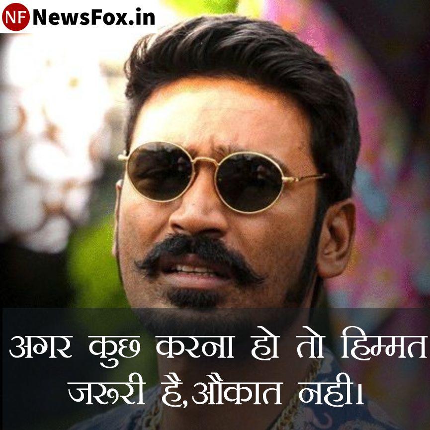 Attitude Shayari in Hindi NewsFox.in