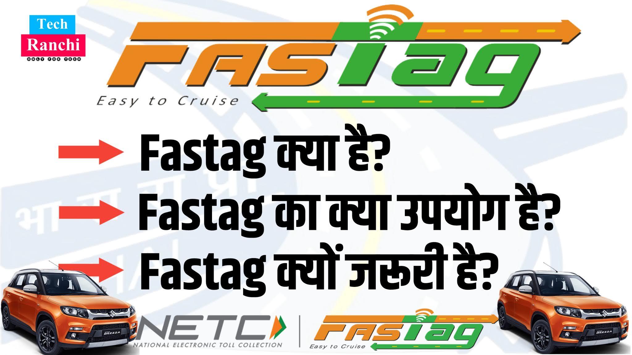 FASTag Kya Hai, FASTag Ke Kya Fayde Hain, What is FASTag, FASTag