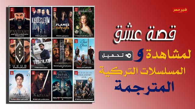 افضل موقع لمشاهدة المسلسلات التركي اون لاين
