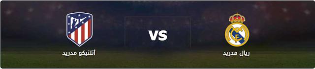 لايف مشاهدة مباراة ريال مدريد وأتلتيكو مدريد بث مباشر اون لاين اليوم 27-07-2019 الكأس الدولية للأبطال