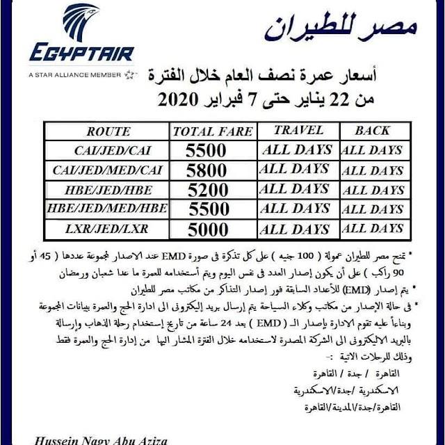 اسعار عمرة نصف العام #مصر من 22 يناير حتى 7 فبراير 2020