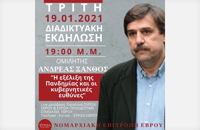 Διαδικτυακή εκδήλωση της Ν.Ε. ΣΥΡΙΖΑ-ΠΣ Έβρου με τον πρώην Υπουργό Υγείας Ανδρέα Ξανθό