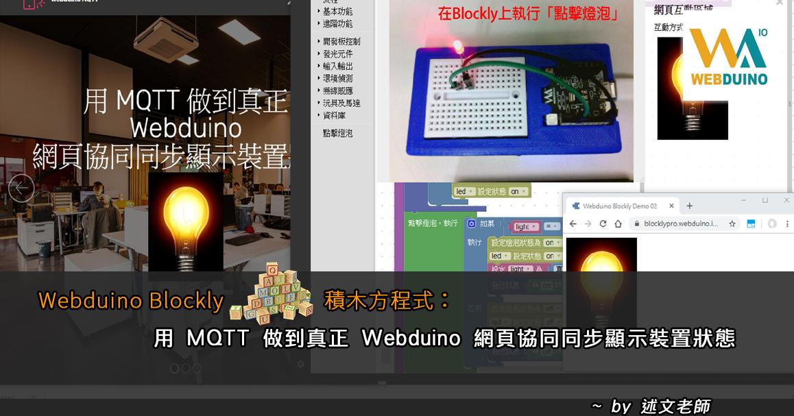 Webduino Blockly 「積木方城市」:用 MQTT 做到真正 Webduino 網頁協同同步顯示裝置狀態