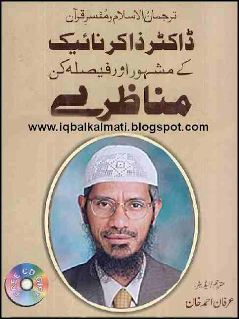 Dr. Zakir Naik's decisive debates pdf Download