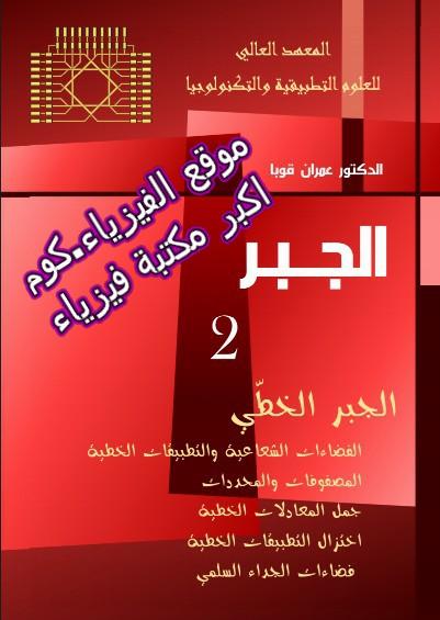 تحميل كتاب الجبرالخطيPDF عمران قوبا