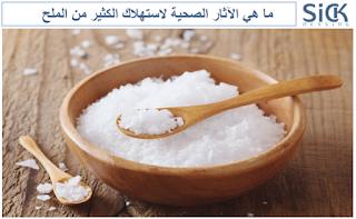 ما هي الآثار الصحية لاستهلاك الكثير من الملح؟