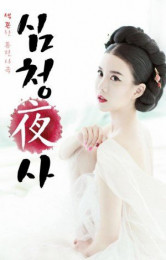 Shim Chung Yasawa Full Korea Adult 18+ Movie Online
