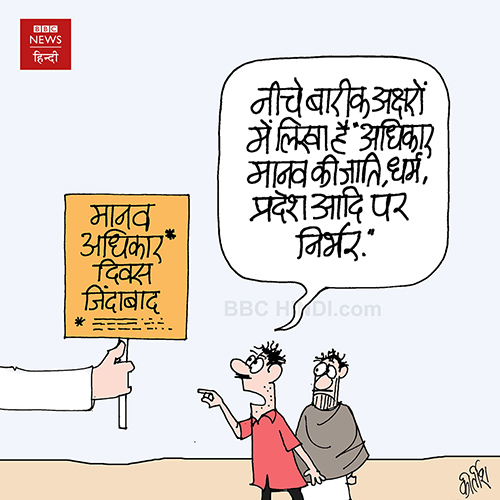 indian political cartoon, cartoons on politics, indian political cartoonist, cartoonist kirtish bhatt, human rights
