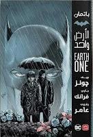 باتمان الأرض واحد