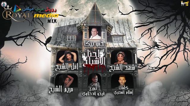 استماع وتحميل مهرجان احنا الاشباح MP3 حمو بيكا