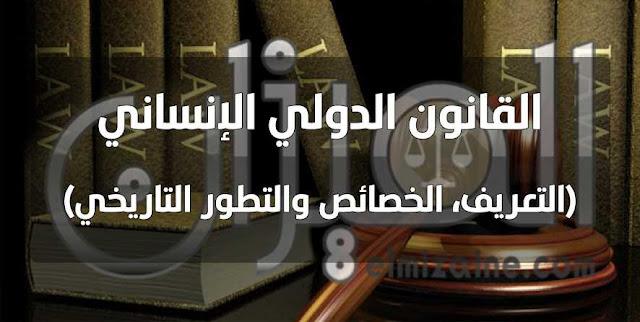 القانون الدولي الإنساني (التعريف، الخصائص والتطور التاريخي)