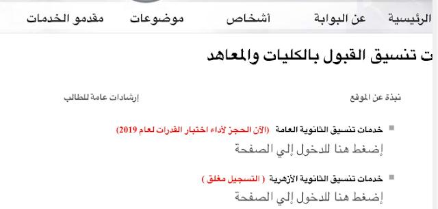 موقع التسجيل لحجز اختبارات القدرات إلكترونيا - التسجيل متاح الان 2019