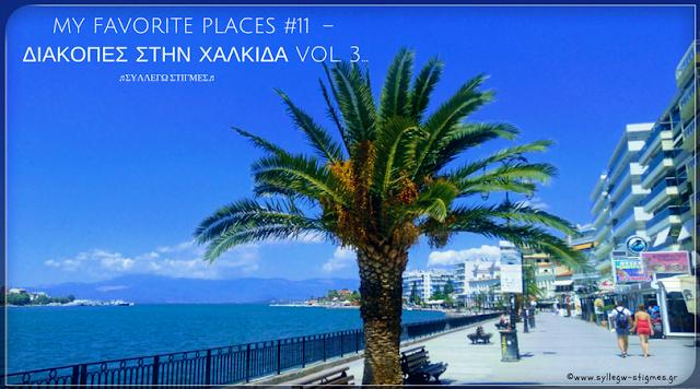 🌅My favorite places #11 – Διακοπές στην Χαλκίδα vol. 3...