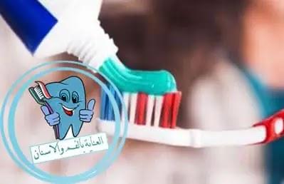 معجون اسنان, افضل معجون اسنان, معجون اسنان مبيض, المعجون, معجون الاسنان, فوائد معجون الاسنان, معجون تبييض الاسنان, معجون سيجنال, افضل معجون اسنان للتبييض, معجون اسنان سيجنال, معجون اسنان كرست, معجون كلوس اب, انواع معجون الاسنان, افضل معجون اسنان للتسوس, فوائد معجون الاسنان للجنس, افضل معجون اسنان طبي, افضل معجون اسنان فى مصر, سعر معجون parodontax في مصر, معجون كولجيت, معجون اسنان كرست 3d white, انواع معجون اسنان, معجون اسنان كلوس اب, افضل انواع معجون الاسنان, انواع معجون سنسوداين, dentifrice, احسن معجون اسنان في العالم, طريقة عمل معجون الاسنان, افضل معجون اسنان للتبيض, انواع الاسنان, افضل معجون اسنان طبيعي, افضل معجون اسنان غني بالفلورايد, افضل معجون اسنان للاطفال, افضل معجون اسنان سنسوداين, افضل معجون اسنان للثة, ماهو افضل معجون اسنان, أفضل معجون أسنان, افضل معجون اسنان بالفلورايد, افضل معجون اسنان يزيل التسوس, افضل معجون اسنان لرائحة الفم الكريهه, افضل نوع معجون اسنان, افضل معجون اسنان للثة الحساسة, افضل معجون اسنان لازالة اثار التدخين, أفضل معجون مبيض للأسنان, افضل معجون اسنان للحامل, أفضل معجون أسنان لالتهاب اللثه, افضل معجون اسنان لنزيف اللثه