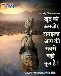 Inspirational Quotes In Hindi | Whatsapp Status