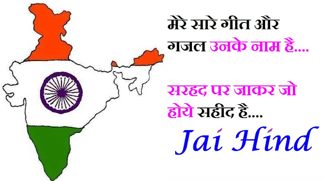 26 january shayari , 26 january shayari image , 26 january republic day speech in hindi, 26 january ki shayari in hindi, republic day shayari in hindi, republic day shayari, happy republic day, happy republic day in hindi मेरे सारे गीत और गजल उनके नाम है-सरहद पर जाकर जो होये सहीद है