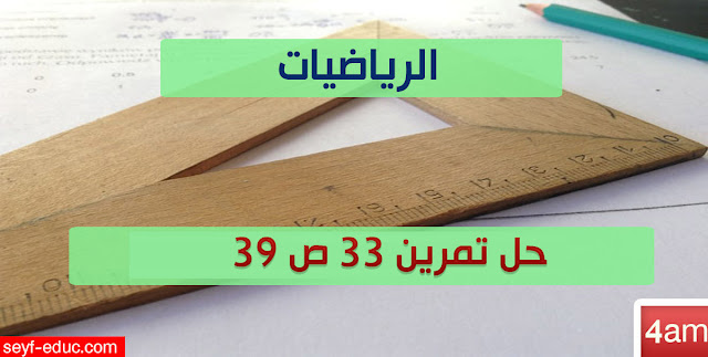 حل تمرين 33 ص 39 رياضيات 4 متوسط