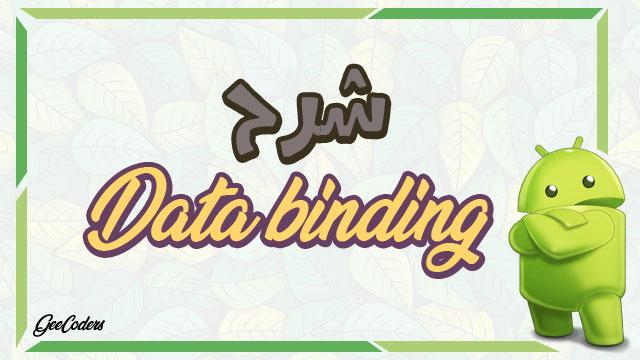 ماهي data binding وما اهميتها في تطبيقات الاندرويد