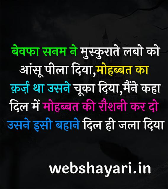 hindi bewafa shayari download