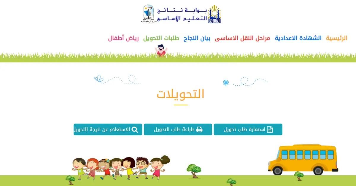 اعلان نتيجة التحويلات بين المدارس والادارات بتعليم القاهرة