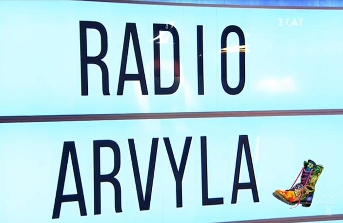 kathe-mera-radio-arvyla