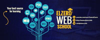 قناة-Elzero-Web-School-لتعلم-البرمجة