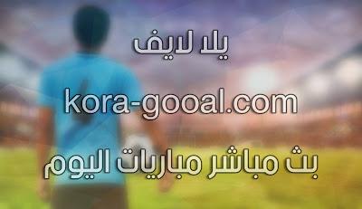yalla live tv | روابط يلا لايف بث مباشر مباريات اليوم | yalla