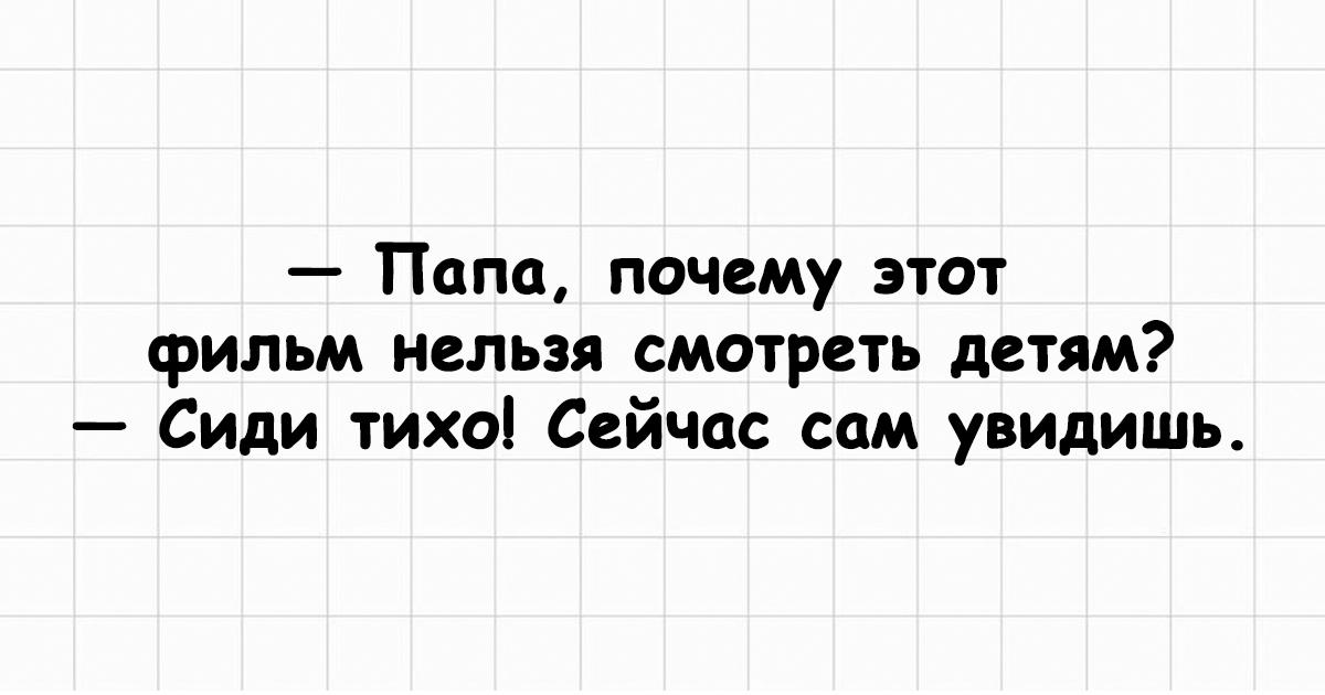 ТОП-15 Смешных Анекдотов Про Пап