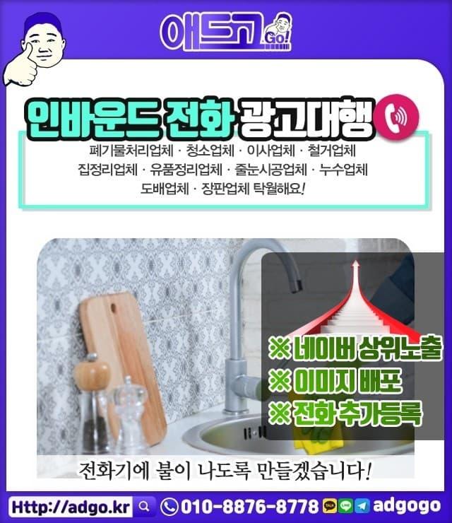 주례동마케팅홍보