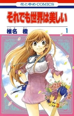 The World Is Still Beautiful manga