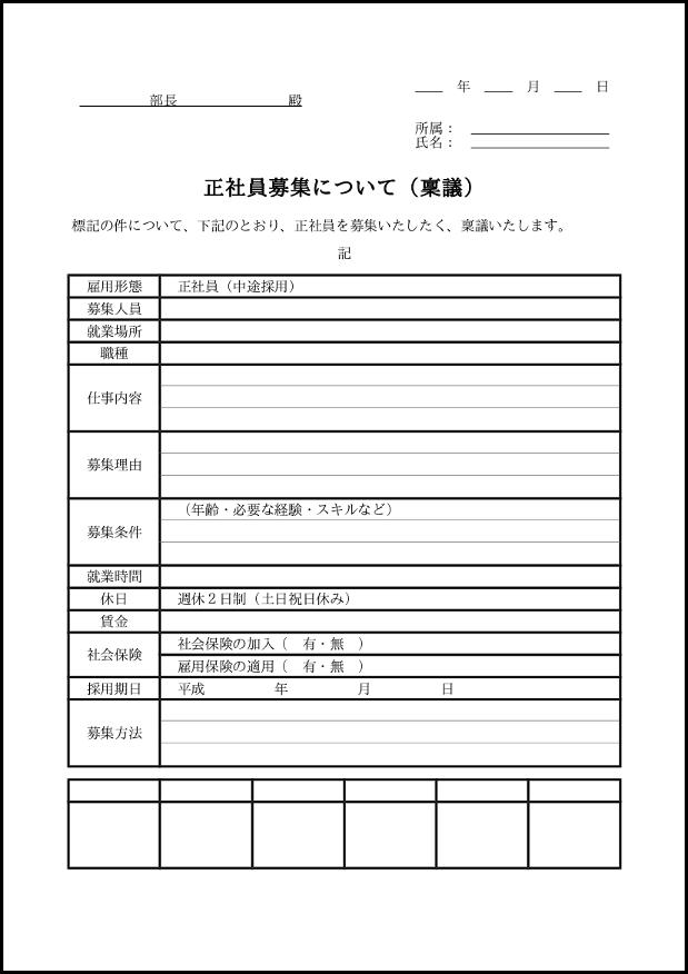 正社員募集について(稟議) 008
