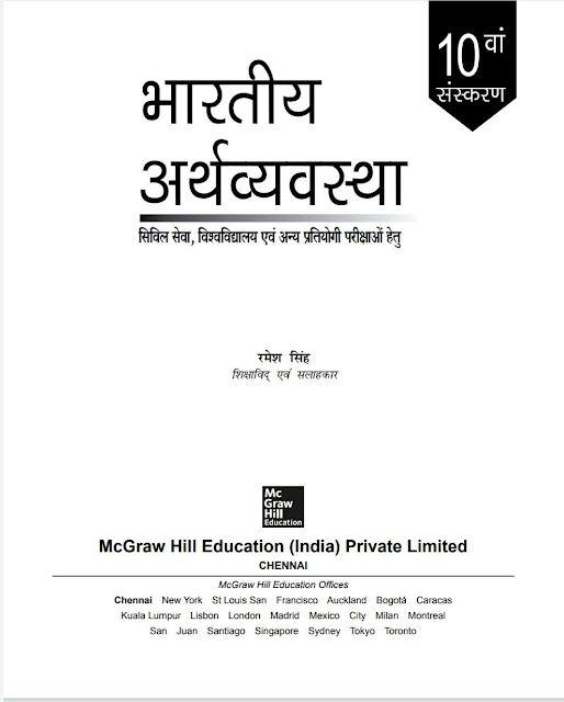 Indian Economy (10th Edition) : For UPSC Exam Hindi PDF Book