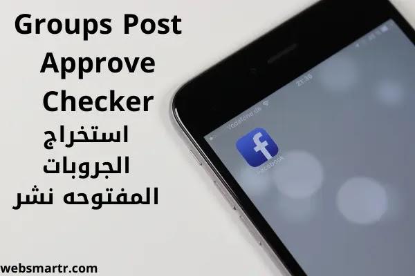 طريقة استخراج مجموعات مفتوحة نشرعلي فيسبوك