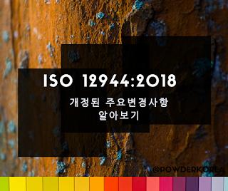 [ISO] ISO 12944:2018 주요 변경사항 알아보기 (2017, 2018년)