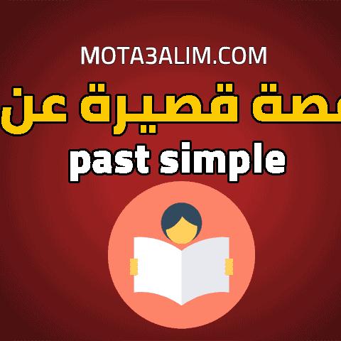 قصة قصيرة عن past simple