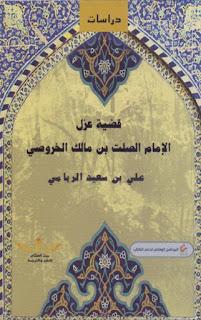 قضية عزل الامام الصلت بن مالك الخروصي