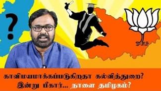 Karu Palaniappan Speech
