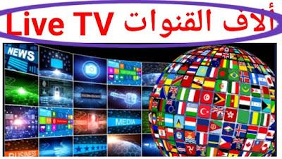 أسهل طريقة لمشاهدة ألآف القنوات العربية و العالمية المشفرة من تطبيق واحد