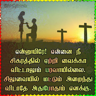 Sad Love Status Tamil