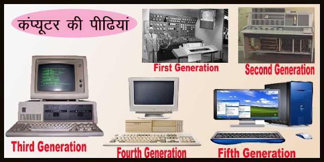 Generation of Computer in Hindi - कंप्यूटर की पीढ़िया।
