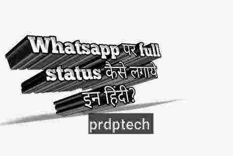 Whatsapp par 15 second se jyada status kaise dale. Whatsapp status Kitne second ka hota hai.