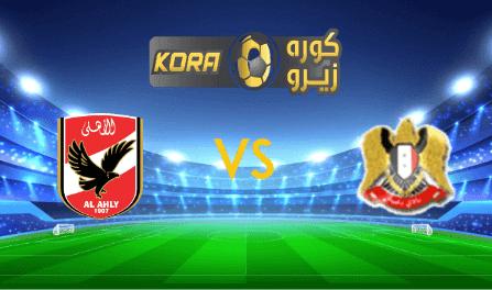 مشاهدة مباراة الأهلي وطلائع الجيش بث مباشر اليوم 31-10-2020 الدوري المصري