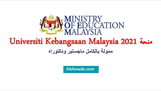 H&L Show: منحة Universiti Kebangsaan Malaysia 2021 (ممولة بالكامل)