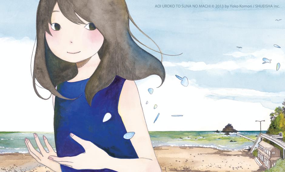 Aoi Uroko to Suna no Machi, de Yoko Komori