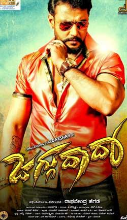 Jaggu Dada 2016 Hindi Dubbed 300MB Movie Download DVD 480P at movies500.me