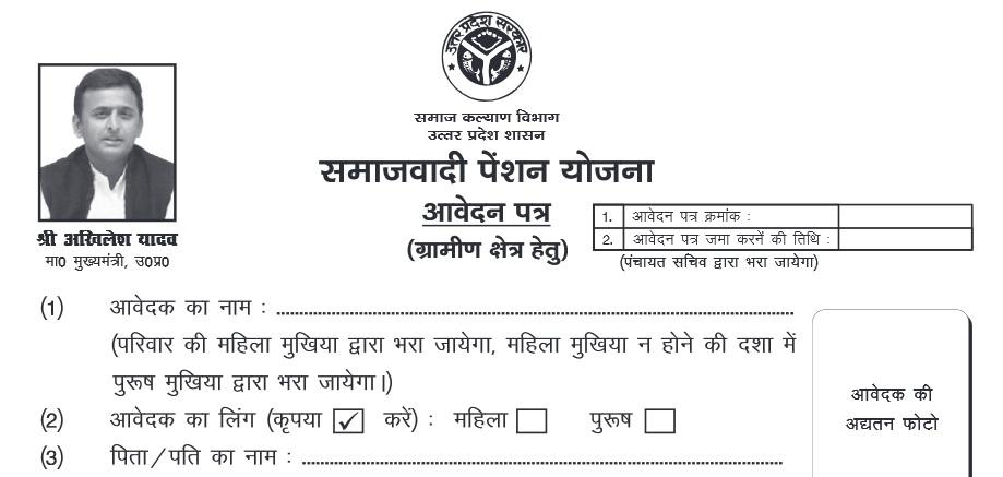 Pension 2015 samajwadi pdf form