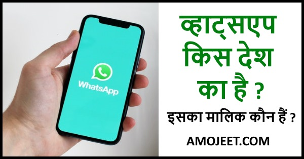 whatsapp-kis-desh-ka-hai