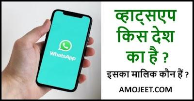 Whatsapp किस देश का है,व्हाट्सएप का मालिक कौन है ?